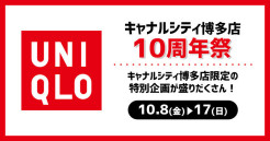 ユニクロキャナルシティ博多店特別企画 10周年祭