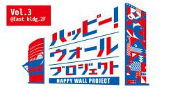 ハッピー!ウォールプロジェクト vol.3