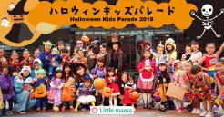 参加者募集★ リトル・ママ ハロウィンキッズパレード2018 in キャナルシティ博多