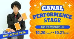 キャナルパフォーマンスステージ/BOX ACTOR YAYA