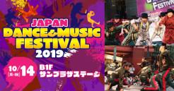 【参加者募集!】第8回 JAPAN DANCE & MUSIC FESTIVAL 2019 inキャナルシティ博多