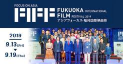 アジアフォーカス・福岡国際映画祭2019(第29回)