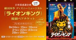劇団四季ディズニーミュージカル『ライオンキング』ペア観劇チケット プレゼントキャンペーン