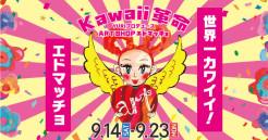 エドマッチョ 9/14(土)〜23(月・...