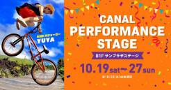 キャナルパフォーマンスステージ/BMXパフォーマーYUYA
