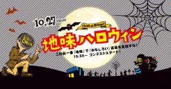 【募集を締め切りました】地味ハロウィンinキャナルシティ博多 開催!
