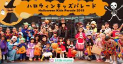 ★ リトル・ママ ハロウィンキッズパレード2019 in キャナルシティ博多★