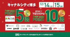 12/14(土)・15(日)は「f-JOYカード」がポイント5倍(or 7倍)!