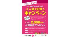 f-JOYクレジットカードキャンペーン第1弾・入会&切替 キャンペーン