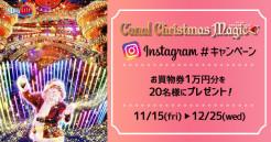 キャナルクリスマスマジック Instagram #キャンペーン