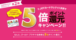 f-JOYクレジットカードキャンペーン第2弾・5倍ポイント還元キャンペーン!