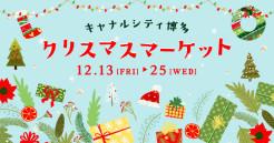 クリスマスマーケット開催!