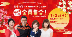 FM FUKUOKA 50th Anniversary SPECIAL!! 新春初笑いのMORNING JAM    お正月だよ 全員集合! in キャナルシティ博多