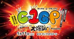 福岡よしもと「大爆ショー」PRESENTS『キャナル-1-グランプリ』