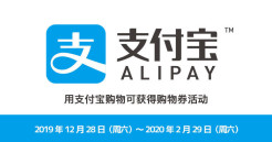 Alipayお買物券プレゼントキャンペーン