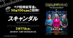 【受付中】映画「スキャンダル」ペア招待試写会!