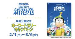 3/6(金)公開記念「映画ドラえもん のび太の新恐竜」キーワードラリーキャンペーン