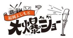 福岡よしもとお笑いステージ『大爆ショー』