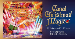クリスマスキャンペーン 『キャナルクリスマスマジック』開催!