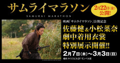 映画「サムライマラソン」公開記念 佐藤健&小松菜奈 劇中着用衣装 特別展示