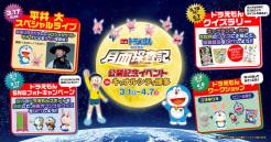 『映画ドラえもん のび太の月面探査記 』公開記念イベント in キャナルシティ博多