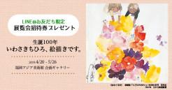 「生誕100年 いわさきちひろ、絵描きです。」招待券プレゼントキャンペーン