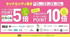 3/21(木・祝)~24(日)は「f-JOYカード」がポイント5倍(or 7倍)!一部店舗ではポイント10倍(or12倍)!!
