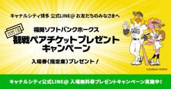 福岡ソフトバンクホークス観戦ペアチケットプレゼント!