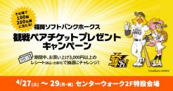福岡ソフトバンクホークス観戦ペアチケットプレゼント / キャナルシティ博多誕生祭