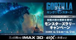 映画『ゴジラ キング・オブ・モンスターズ』公開記念 伝説の四大怪獣を探せ!モンスターズラリーキャンペーン