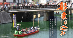六月博多座大歌舞伎 船乗り込み 乗船式典