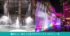 噴水ショー&キャナルアクアパノ...