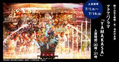 【飾り山笠公開期間限定!】飾り山笠と映像・光・噴水の共演 「YAMAKASA」