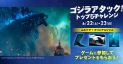 『ゴジラ キング・オブ・モンスターズ』公開記念・ゴジラアタック!トップ5チャレンジ
