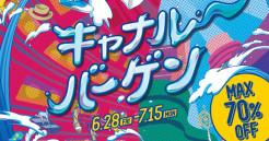 キャナルバーゲン 6/28(金)よりスタート!