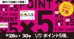 【館内17店舗にて】6/28(金)〜30(日)は「f-JOYカード」がポイント5倍(or 7倍)!