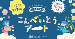 七夕ワークショップ・こんぺいとうアート