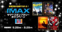 IMAXサマースタンプラリーキャンペーン