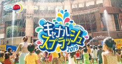 今年はバブルスプラッシュも登場★キャナル・スプラッシュ!!