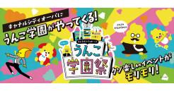 夏休み「キャナルシティオーパ うんこ学園祭」開催!