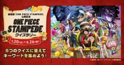 劇場版『ONE PIECE STAMPEDE』公開記念・ONE PIECE STAMPEDEクイズラリー開催!