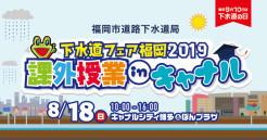 下水道フェア福岡2019 課外授業inキャナル