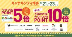 9/21(土)〜23(月・祝)は「f-JOYカード」がポイント5倍(or 7倍)!