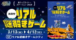 """黒ウィズタイトーステーション2020  """"周遊型""""リアル謎解きゲーム"""