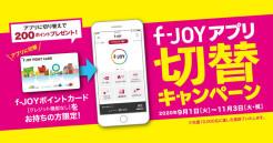 f-JOYアプリ切替キャンペーン!