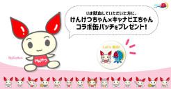 献血に参加して、「けんけつちゃん」×「キャナビエちゃん」コラボ缶バッチをもらおう!