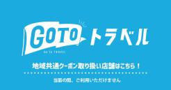 【Go To トラベル 地域共通クーポン】取扱店舗