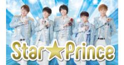 Star☆Prince CDリリース記念イベント