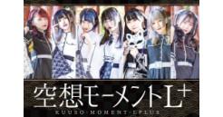 空想モーメントL+ CD リリース記念予約イベント