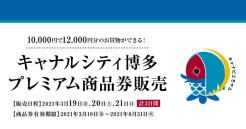 10,000円で12,000円分のお買い物ができる!キャナルシティ博多プレミアム商品券販売決定!